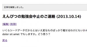 スクリーンショット 2013-10-17 23.47.56