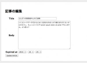 スクリーンショット 2013-10-17 23.47.24