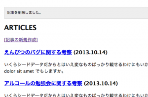 スクリーンショット 2013-10-17 23.49.22