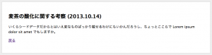 スクリーンショット 2013-10-15 18.08.40